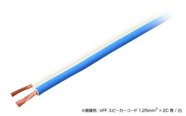 VFF-SP 0.5SQ 青/白