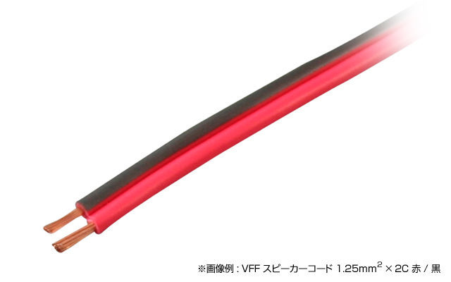 VFF-SP 3.5SQ 赤/黒