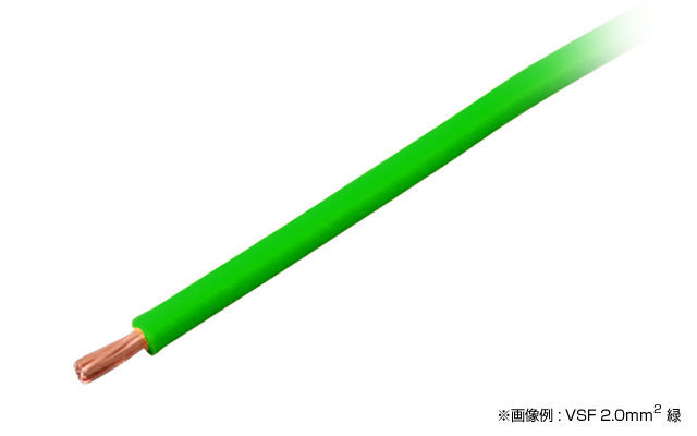 VSF 1.25SQ 緑