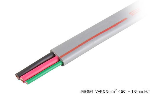 200V IH用アース付きVVFケーブル